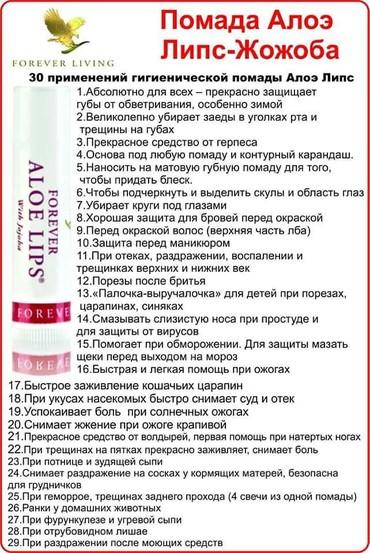 ГИГИЕНИЧЕСКАЯ ПОМАДА АЛОЭ ЛИПС (№ 22) в Покровка
