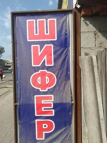 Шифер бу - Кыргызстан: Покупаю куплю бу шифер