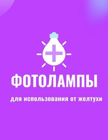 Медицинские лампы - Кыргызстан: Фотолампа от желтушки сдаю в аренду. Облучатель лг20 с современной лам