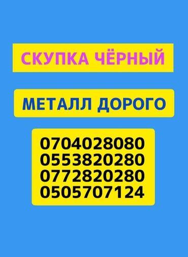 металлолом бишкек in Кыргызстан | ГРУЗОВЫЕ ПЕРЕВОЗКИ: Черный металл куплю черный металл металл скупка чёрного