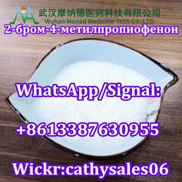 744 объявлений   УСЛУГИ: 2-Bromo-4'-Methylpropiophenone CAS 1451-82-7 Powder 2-Bromo-1-Phenyl-1