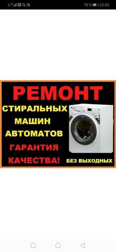 установка сигнализации на авто бишкек в Кыргызстан: Ремонт | Стиральные машины | С гарантией, С выездом на дом, Бесплатная диагностика