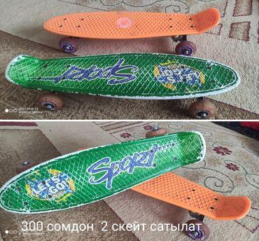 Продаю скейт цена указана за 1 шт г. Балыкчы, самовывоз