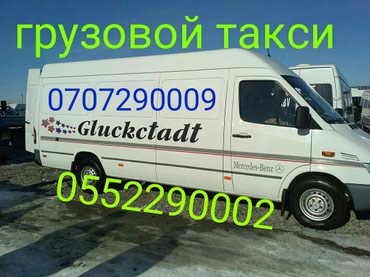 Грузо такси.Портер такси в Бишкек