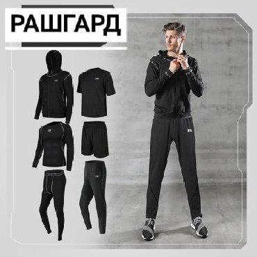 Спортивные костюмы - Кыргызстан: Рашгард, спортивная одежда.Комплект: 6 в 1Размер: S, M, L, XL, XXL
