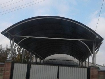 Навес топчан ворота делаемь сварочный работа в Бишкек