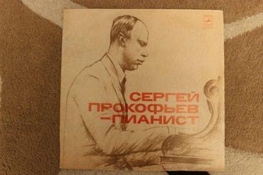 Bakı şəhərində Сергей Прокофьев-Пианист.Состоит из двух пластинок