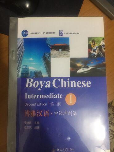 Продаю учебники по китайскому языку. Boya Chinese intermediate I и 阅读。