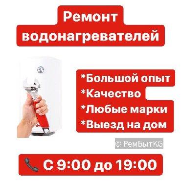 стиральных машин водонагревателей в Кыргызстан: Ремонт водонагревателей  (аристонов, бойлеров)   *Качественно и недоро