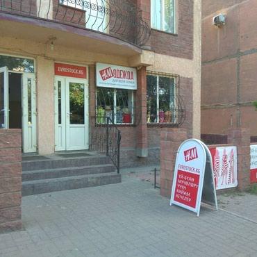 Сдаю помещение 190 КВ.м. Первый этаж (80 в Бишкек