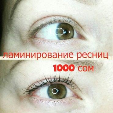 АКЦИЯ!!!  весь ноябрь!!! ЛАМИНИРОВАНИЕ в Бишкек