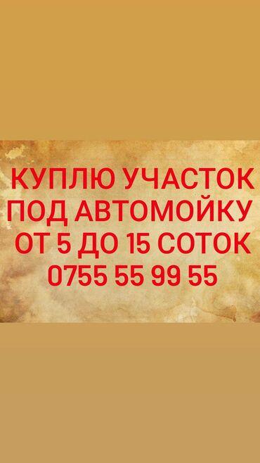 купить участок под автомойку в Кыргызстан: Продам соток Собственник