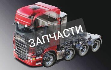 запчасти мерседес w40 в Кыргызстан: Запчасти на грузовые авто.  Грузовой разбор  Запчасти оригинал
