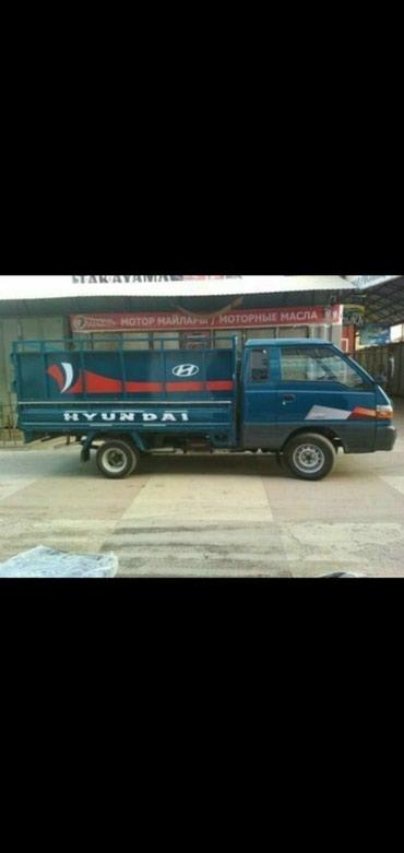 Портер такси. Портер на заказ. Услуги в Бишкек