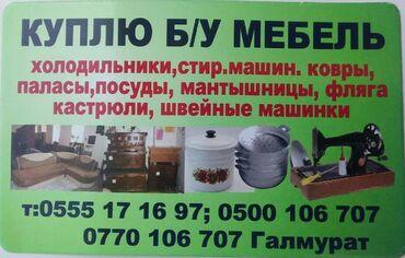 куплю мебель бу в Кыргызстан: Куплю б/у мебель !!! Холодильники,Стиральные