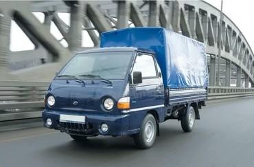 Портер такси грузоперевозки по городу в Бишкек