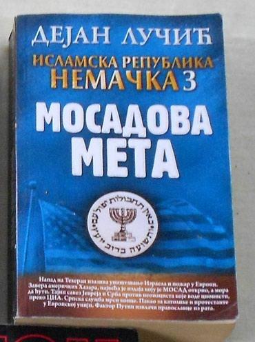 Knjige, časopisi, CD i DVD | Loznica: Dejan Lučić- Vladari iz senke, Ekopress 1999 god. 491 str