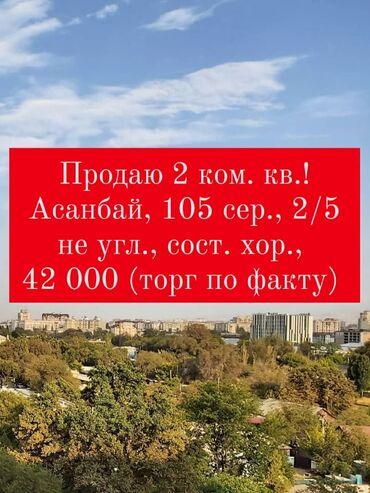 пластик для стен цена в Кыргызстан: Продается квартира: 2 комнаты, 50 кв. м