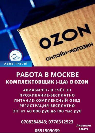формы для еврозаборов в бишкеке в Кыргызстан: Набираем сотрудников для работы на складе интернет-магазина Озон