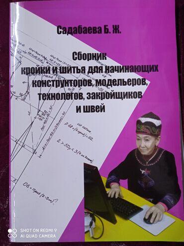диаметр cd диска в Кыргызстан: Книга кройки и шитья мужской женской и детский одежды