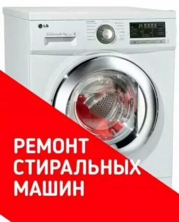 Ремонт стиральных машин на дому. в Бишкек