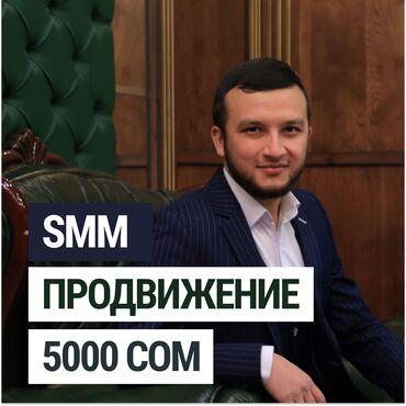 помогу деньгами бишкек in Кыргызстан | ИНТЕРНЕТ РЕКЛАМА: Интернет реклама | Instagram | Ведение страницы