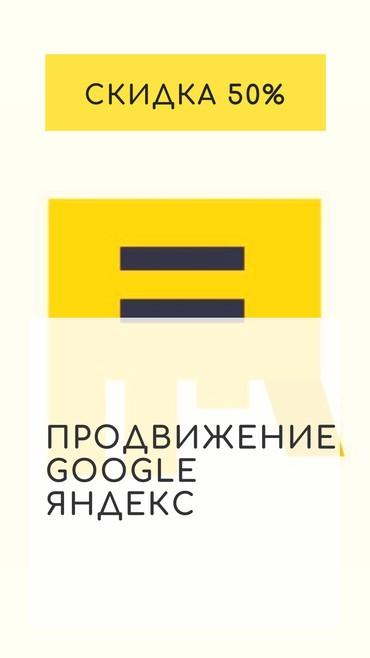 Продвижение Яндекс и Google в Бишкек