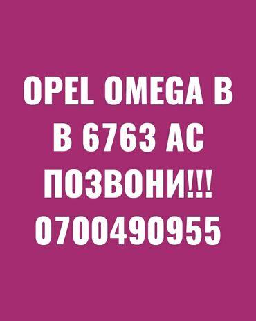 starter opel в Кыргызстан: Opel Omega 2 л. 1995
