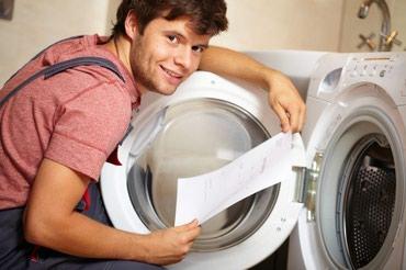 Мастер по ремонту стиральных машин, в Бишкек