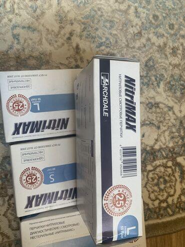Нитриловые перчатки - Кыргызстан: Нитриловые Перчатки отличного качества. Российское производство. Оптом
