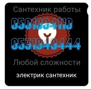Гостевой дом виктория - Кыргызстан: Сантехник электрикЦены договорные,и приятные потому что работаем на