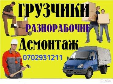 Услуги грузчиков и разнорабочий. По всей Бишкеке.  Вежливые,не лишенны в Бишкек