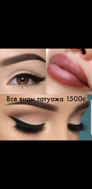 татуаж растушевка бровей в Кыргызстан: Перманентный макияж, теневая растушевка, татуаж бровей, стрелки