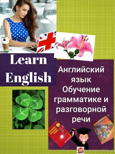 audi 100 2 ат - Azərbaycan: Английский язык. Уроки Английского языка. Опытный педагог английского