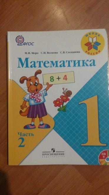 Bakı şəhərində Математика 1 класс. 2 часть