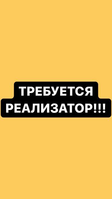 требуется реализатор дордой в Кыргызстан: Торговый агент. Без транспорта. С опытом. 6/1
