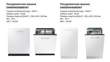 Посудомоечные машины встраиваемые Samsung От 28555 сом до 34555