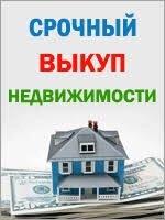 Срочный выкуп квартирРасчет сразу !!!! Если готовы продать квартиру з в Бишкек