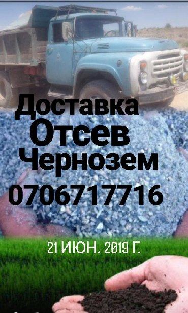 сантехнические мелкие услуги в Кыргызстан: Доставка зил Песок щебень отсев глина гравий горны чернозем перегной