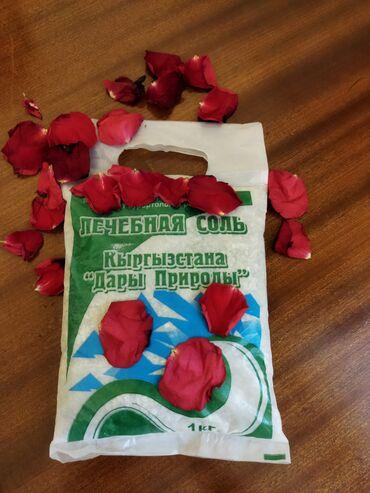 Другие медицинские товары - Кыргызстан: Лечебная сольПрекрасно подходит для:1. Скрабирования2. Полоскания