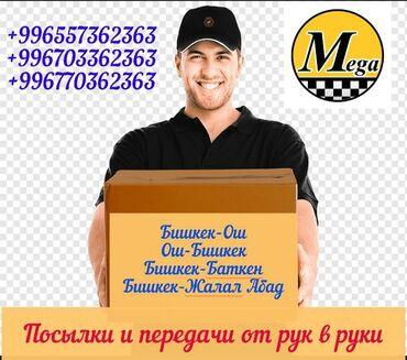 Час пик такси - Кыргызстан: Жалалабад Бишкек такси Бишкек Ош такси