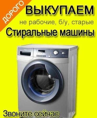 открытки бишкек в Кыргызстан: Фронтальная Автоматическая Стиральная Машина