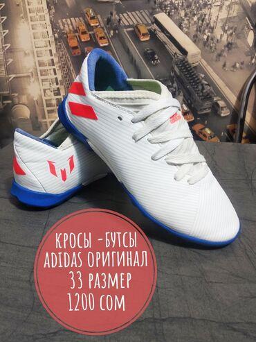 Продаю кросы_ бутсы adidas оригинал, б/у в хорошем состоянии.Размер