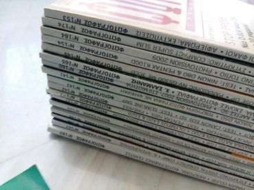 """18 περιοδικά """"Φωτογράφος"""" απο 2006-2009 για συλλέκτες σε Δράμα - εικόνες 2"""