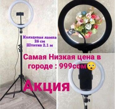 сколько стоит камера для велосипеда в Кыргызстан: Кольцевая лампа для визажистов бишкек +бесплатная доставка по