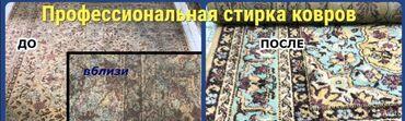 Услуги - Джалал-Абад: Стирка ковров | Ковролин, Палас, Ала-кийиз Бесплатная доставка, Платная доставка