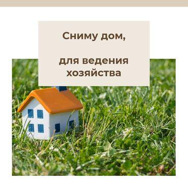 снять частный дом долгосрочно в Кыргызстан: Аренда Дома от собственника Долгосрочно: 60 кв. м, 3 комнаты