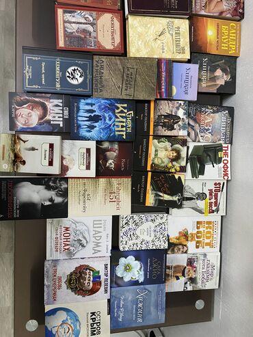Книги, журналы, CD, DVD - Кыргызстан: Очень хорошие книги, многие книги привозились подзаказ . Продаю все оп