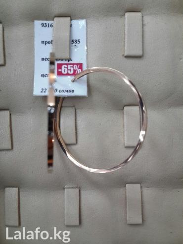 Серьги-кольца золото585 в Бишкек