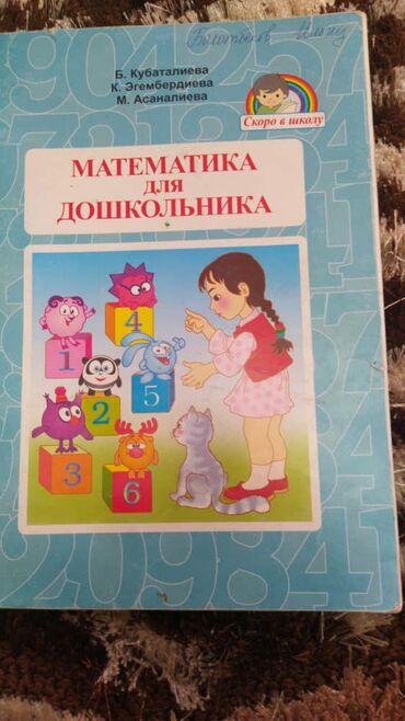 детский частный сад в Кыргызстан: Требуется опытный воспитатель русскоязычный и повар в частный детский